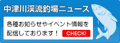 中津川渓流釣場ニュース|各種お知らせやイベント情報はこちら
